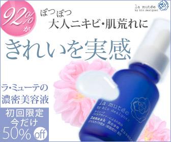 美容液半額キャンペーン【リピート付き】