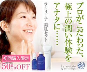保湿:美肌セット半額キャンペーン【リピート付き】