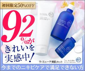 大人にきび:美肌セット半額キャンペーン【リピート付き】