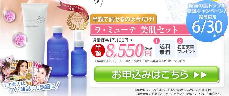 ラ・ミューテ美肌セット 初めての方限定20%引き 14,480円 送料無料