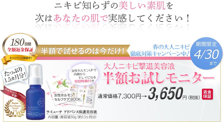 ラ・ミューテ アドバンス保護美容液 3,650円