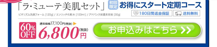 初回購入限定「ラ・ミューテ美肌セット」+3大プレゼント付き 定期半額お試しコース 8,550円(税抜)