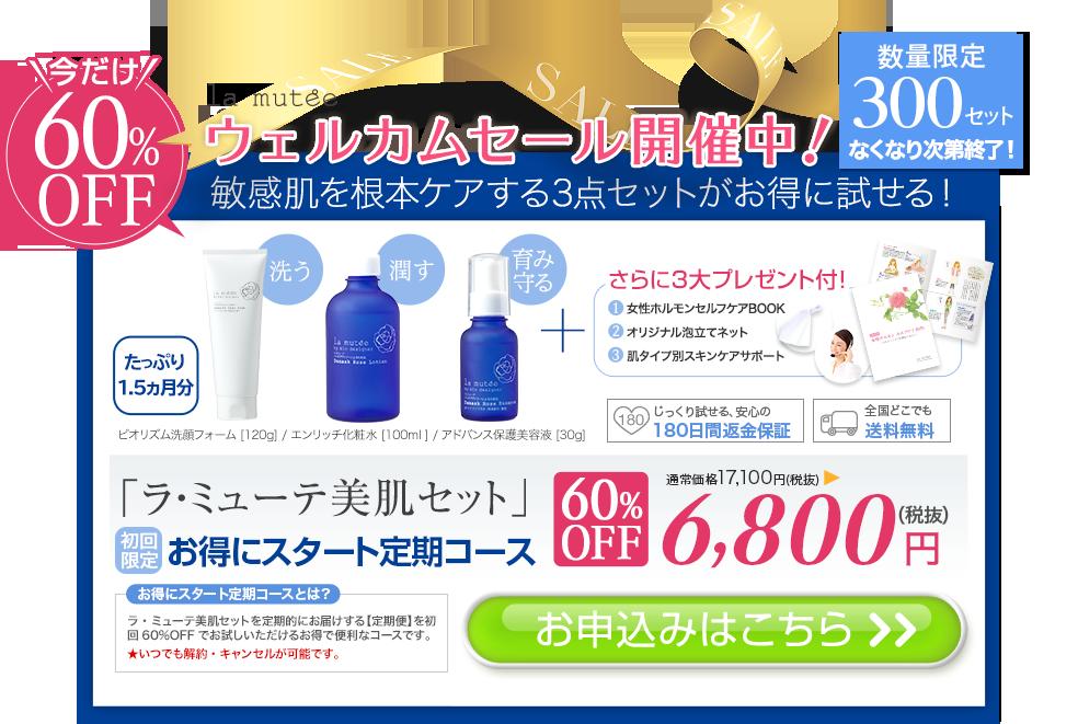 初回購入限定「ラ・ミューテ美肌セット」お得にスタート定期コース 6,800円(税抜)