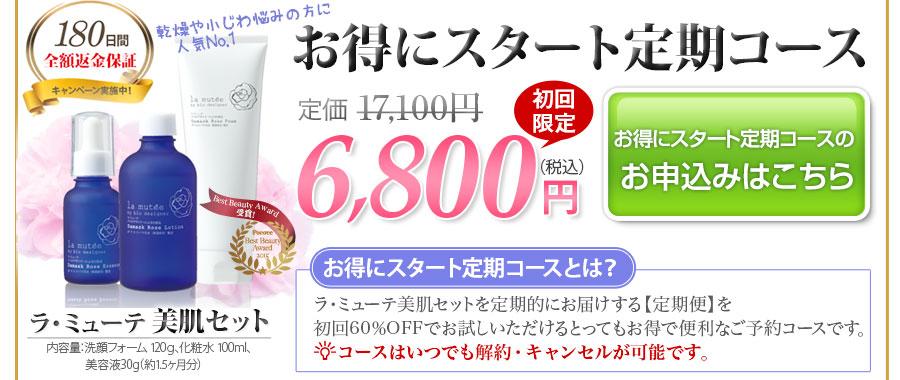 乾燥や小じわでお悩みの方に人気No.1 ラ・ミューテ美肌セット 6,800円 返金保証 送料無料